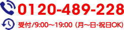 0120-489-228