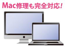 Macパソコン機種すべて対応