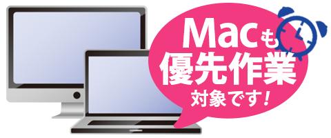 Mac(マック)修理でも始めました!最短24時間優先作業サービス