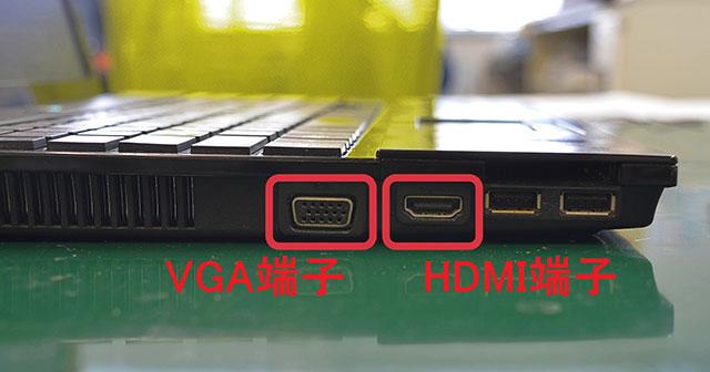 外部モニター接続端子