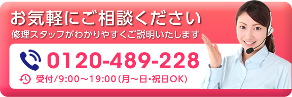 通話料無料の0120-489-228